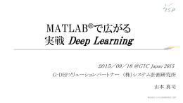 実戦 Deep Learning