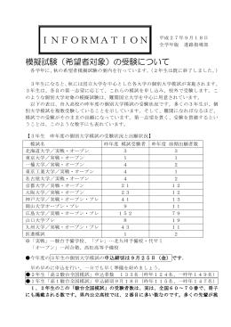 information(模擬試験の受験について)