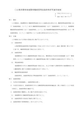 山梨県警察地域警察職務質問技能指導者等運用要領(PDF:103KB)