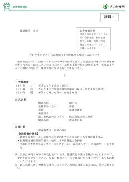 さいたま市立さくら草特別支援学校建設工事起工式について(PDF形式