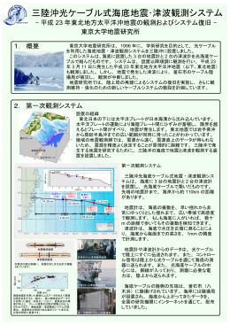 三陸沖光ケーブル式海底地震・津波観測システム