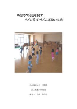 0歳児の発達を促す リズム遊び・リズム運動の実践