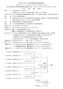 NPO 法人北海道野球協議会 2014 ベースボールフェスティバル 北海道