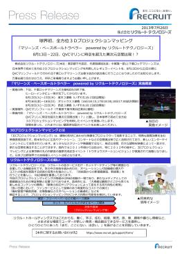 22日 球界初 全方位3Dプロジェクションマッピング「マリーンズ・ベース