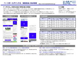 レッカ社グループ SPORTS MEDIA GUIDE