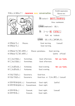 やさしいにほんご! Japanese easy conversation. 客 (visitor): あのう