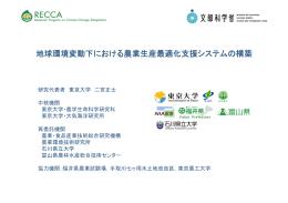 東京大学 大学院農学生命科学研究科