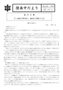 陵南中だより5月号 - 堺市教育センター