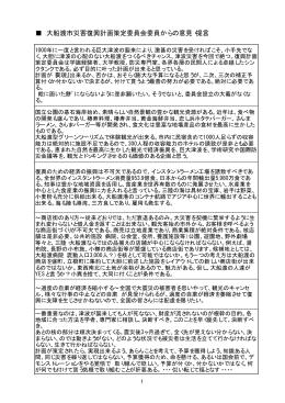 資料2 策定委員会委員からの意見・提言書について(抜粋版)