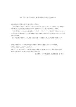8 月 7 日(水)に発生した障害に関するお詫びとお知らせ