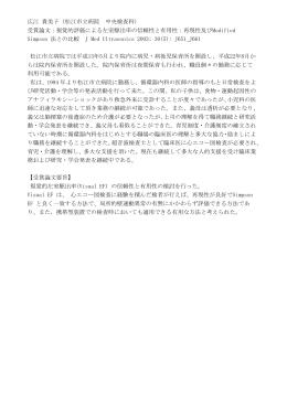 広江 貴美子 - 日本心エコー図学会