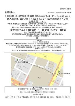 お客様へ (変更前)アニメイト新宿店→ (変更後)シネマート新宿
