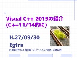 Visual C++ 2015の紹介(C++11/14的に)