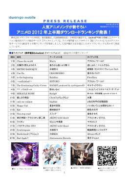 アニメロ 2012 年上半期ダウンロードランキング発表!