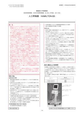 人工呼吸器 HAMILTON-G5