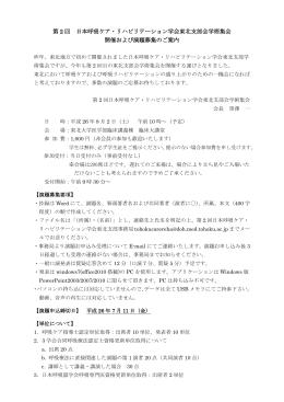 第 2 回 日本呼吸ケア・リハビリテーション学会東北支部会学術集会 開催