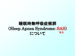 睡眠時無呼吸症候群(Sleep Apnea Syndrome:SAS)