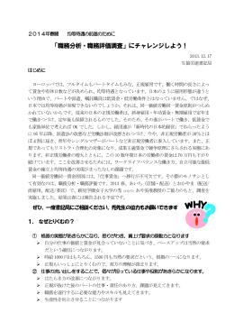 「職務分析・職務評価調査」にチャレンジしよう!(PDF:337KB)