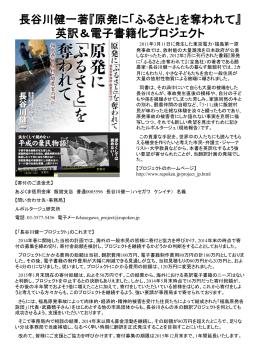 長谷川健一著『原発に「ふるさと」を奪われて』 英訳企画について