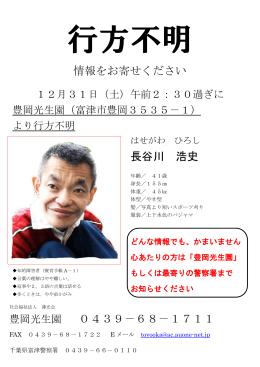 情報をお寄せください 長谷川 浩史 0439-68-1711