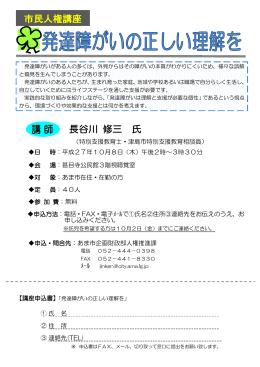 長谷川 修三 氏 市民人権講座