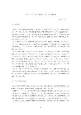 1 デフレ・スパイラルの危険にさらされる日本経済 長谷川 正 1.はじめに