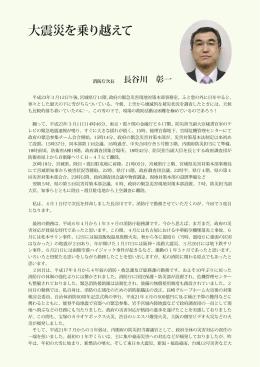 巻頭言 - 総務省消防庁