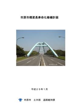 市原市橋梁長寿命化修繕計画(PDF:2414KB)