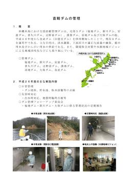 直轄ダムの管理 - 内閣府 沖縄総合事務局