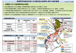 駐留軍用地跡地利用に伴う経済波及効果等に関する検討調査 1.沖縄県