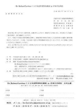 Dr. Richard Levitan による気道管理特別講演 in 伊東市民病院