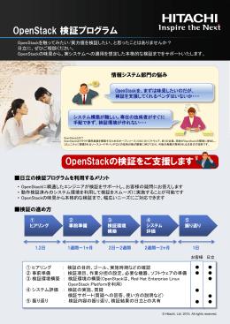OpenStack 検証プログラム OpenStackの検証をご支援し