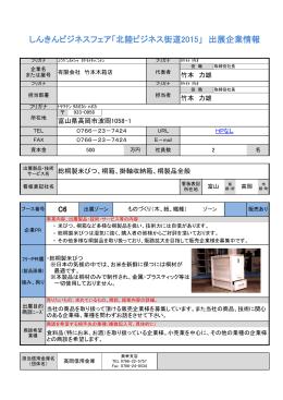 有限会社竹本木箱店 - しんきんビジネスフェア