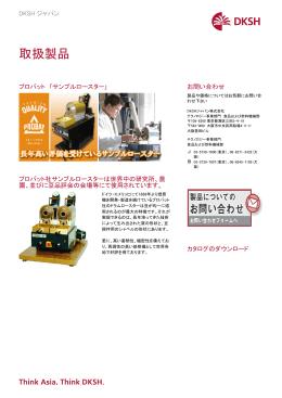 サンプルロースター | プロバット(Probat)社: 珈琲焙煎機