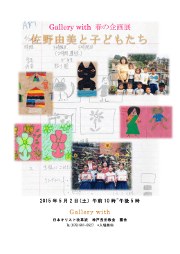 Gallery with 春の企画展