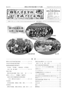 第236号 12月15日(PDF) - 刀城クラブ