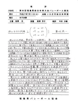 戦評 - 福島県バレーボール協会