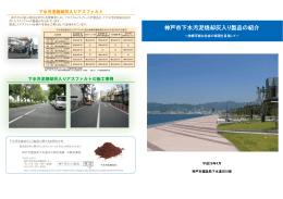 神戸市下水汚泥焼却灰入り製品の紹介