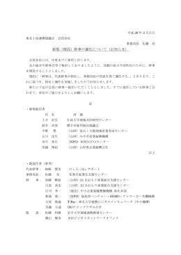 新規(増員)幹事の選任について(お知らせ)
