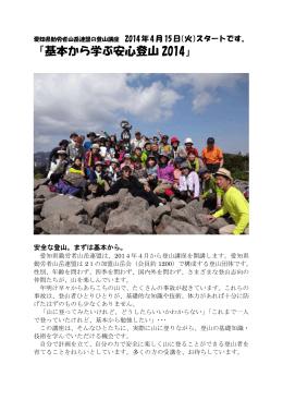 「基本から学ぶ安心登山 2014」