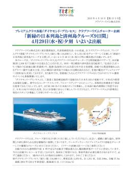 「新緑の日本列島と済州島クルーズ9日間」 4月29日(水・祝)夕刻