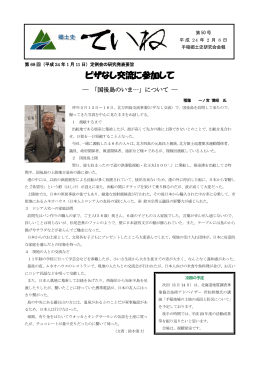 会報第50号(PDF:374KB)