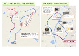 寺崎 3kmコース 4,400歩 40分(126Kcal) 大谷木・北山田 3kmコース