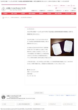 大谷大学と京都ノートルダム女子大学は「社会福祉士国家試験受験対策