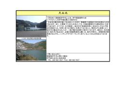 大谷池(PDF:117KB)