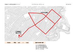 大谷台 - 福山市市制施行100周年記念事業公式サイト
