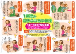親子ふれあい体操ポスター 1歳から1歳3ヶ月[PDF:6MB]