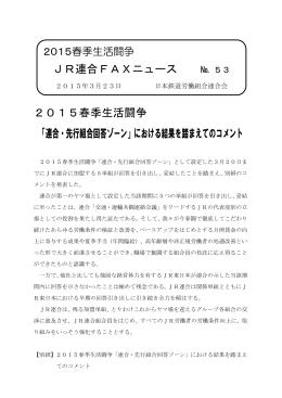 2015春季生活闘争 「連合・先行組合回答ゾーン」における結果