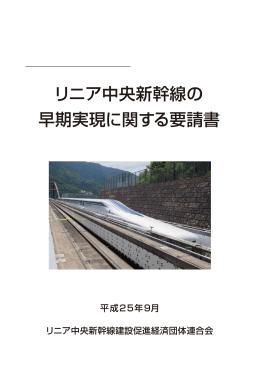 リニア中央新幹線の早期実現に関する要請書【PDF