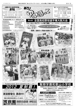 2012 夏制覇 !
